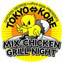 MIX CHICKEN GRILL NIGHT 出演者募集!!